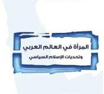 أوضاع المرأة العربية
