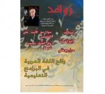 """العدد الجديد من"""" روافد المغربية """":واقع اللغة العربية في البرامج التعليمية"""