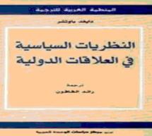 النظريات السياسية في العلاقات الدولية'