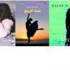 صدور الترجمة الهولندية لرواية نساء الريح للكاتبة الليبية رزان المغربي