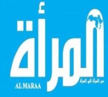 أول مطبوعة عربية متخصصة للمرأة
