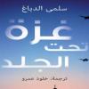 """صدور رواية """"غزة تحت الجلد"""" لسلمى الدباغ"""