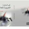 كتاب جديد عن الرواية العربية المعاصرة للكاتب الكبير الداديسي