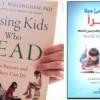 كيف ننشئ جيلاً يقرأ؟ هذا الكتاب يجيب