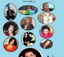 """صدور كتاب """"حوارات أدبية وفنية من المغرب العربي"""" لليمني حميد عقبي"""