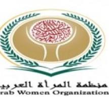 مشروع ألف – باء لمنظمة المرأة العربية يرصد أحكام الخلع في قوانين البلاد العربية