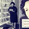الذكرى العشرون لرحيل رائدة الكتابة النسوية – المقدامة لطيفة الزيات