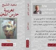 """قراءة في رواية """"تغريبة حارس المخيم"""" للأديب الفلسطيني سعيد الشيخ  هناء عبيد"""
