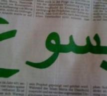 عيسى ابن مريم في الأدب العربي… رمز عربي وليس رمزاً دينياً أو طائفياً