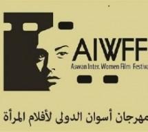 31 فيلما تتنافس في مهرجان أسوان الدولي لأفلام المرأة