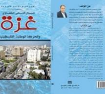 """الحركة الوطنية الفلسطينية """" كتاب جديد لحسان فتحي البلعاوي"""