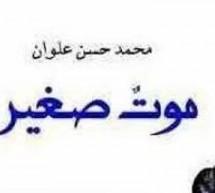 """جائزة البوكر لرواية """"موت صغير"""" للكاتب السعودي محمد حسن علوان"""
