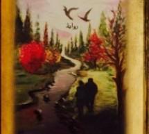 """عباس علي مراد: قراءة لرواية """"رحلةُ العمر"""" للدكتور عبد المجيد وهبي"""