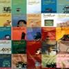 مصر تُهدي جنوب إفريقيا 72 عملا روائيا للأديب نجيب محفوظ  القاهرة/ فيولا فهمي/ الأناضول –