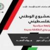 """المشروع الوطني الفلسطيني: مراجعة سياسية بين يدي انطلاقة جديدة""""،"""