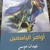 """محمد الفرسيوي: """"أوامر الياسمين"""" للشاعرة السورية عهدات موسى"""