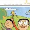 """""""مِرسال"""": أوّل مجلة إلكترونية لنقد أدب الأطفال العربي"""