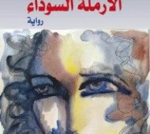 د. ماجدة صلاح: توظيف الجنس والدين في روايات صبحي فحماوي