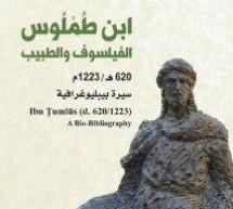 كتاب ابن طملوس الفيلسوف والطبيب لفؤاد بن احمد موضوع دراسة علمية