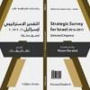 """""""دراسات الشرق الأوسط"""" يصدر كتاب """"التقدير الاستراتيجي لإسرائيل 2016-2017:فصول مختارة"""
