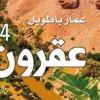 د. أحمد عبدالله السومحي: عقرون 94 بين القلق والاستقرار