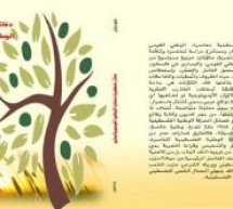 علي بدوان: دفاتر فلسطينية معاصرة الوطني القومي واليساري (مسار ومصائر)