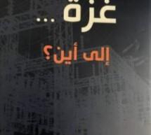 """""""غزة.. الى اين"""" كتاب لسمير الشوا يؤرخ لمعاناة القطاع تحت الاحتلال وفي ظل الحصار ومشاريع البنى التحتية"""