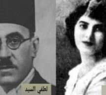 مولود بن زادي: أحمد لطفي السيد ومي زيادة: هل هي علاقة حبّ؟!