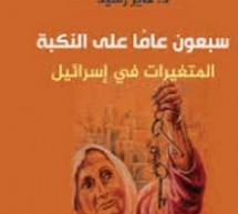 كاظم الموسوي: النكبة والمتغيرات في الكيان الإسرائيلي.. في كتاب فايز رشيد الجديد
