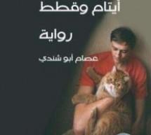 رواية أيتام وقطط. رؤية نقدية (ألف ليلة وليلة أردنية)