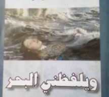 """أيمن دراوشة: قراءة في قصة الكاتبة الجزائرية فاطمة قيدوش""""وانتهى الدرس"""""""