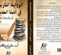 صدور الرواية التاريخية في أدبنا الحديث للدكتور حلمي محمد القاعود