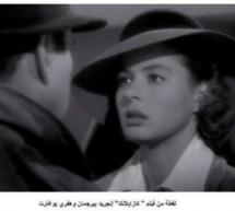 """د. محمّد محمّد خطّابي: فيلم """"كَازَابْلاَنْكَا"""" مَا فَتِئَ يُقاوِمُ الزّمَن ويُبْهِرُ المُشَاهِدِين"""