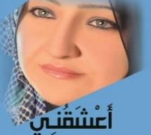 """الخطاب الحجاجيّ في المجموعة القصصيّة """"أكاذيب النّساء""""1 للأديبة د. سناء الشعلان"""