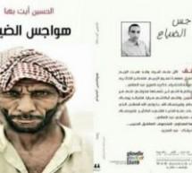 """احمد الشيخاوي: """"هواجس الضياع""""… رواية العودة من عالم الجنون"""