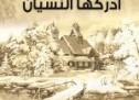 عتبات الأردنيّة (سناء شعلان) في رواية  (أدركَها النسيانُ)