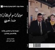 """صدور كتاب """"حوارات مع شمس الأدب العربيّ سناء شعلان"""""""
