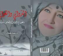 """صدور كتاب """"الدّواني والغواني"""" لسناء الشعلان"""