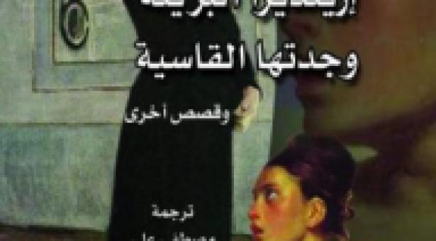 """*وهج الابداع الروائي الخلاق في """"الوقائع الغريبة والحزينة لأرانديرا الطيبة وجدتها الشيطانية""""/1972 لماركيز:"""