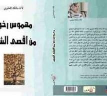 """د. مصطفى غلمان: """"مهموس رخو من أقصى الشعر"""" الباكورة الشعرية الأولى للشاعرة المغربية مالكة العلوي"""