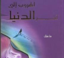 ترجمة قصص سناء الشعلان إلى اللّغة المحليّة (مالايالم) الهنديّة