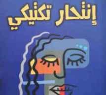 """حمدي العطار: الروائية تهاني محمد تشابك الحرب مع الحب والسياسة في رواية """"انتحار تكتيكي"""""""