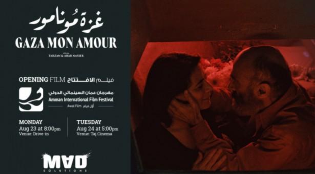 أفلام مهرجان عمان السينمائي الثاني/8-2021